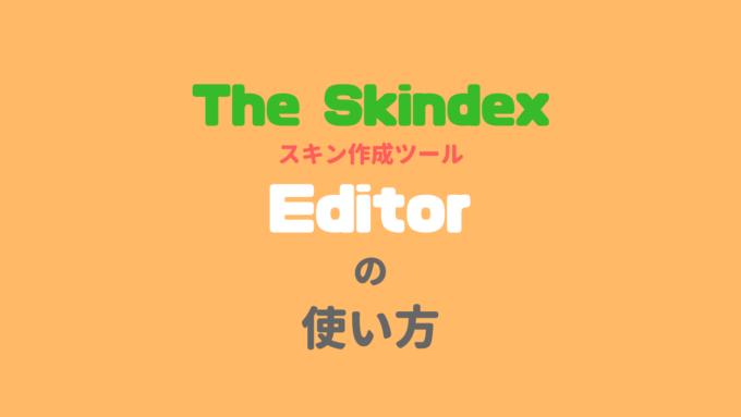 オリジナルスキンを作ろう!The Skindexのスキン作成ツール