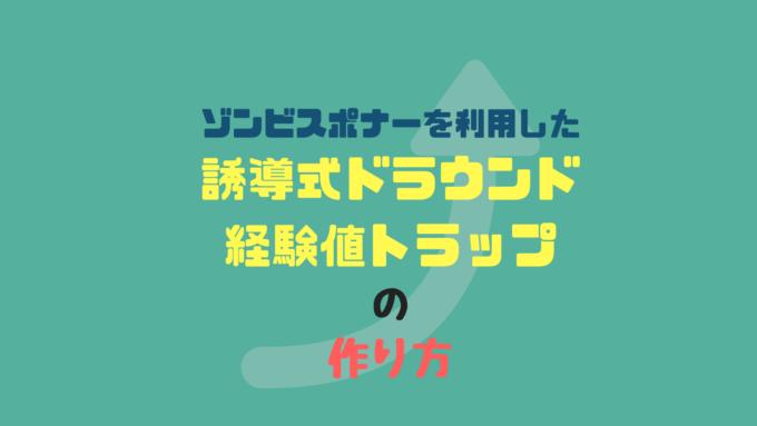 【マインクラフト】一番簡単なドラウンド ...