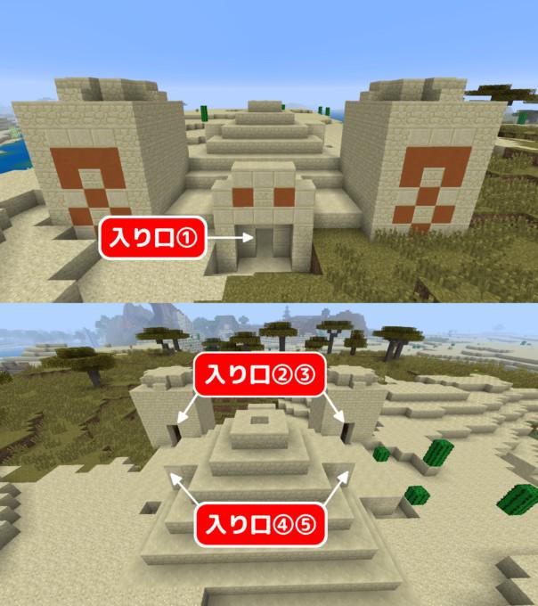 砂漠の寺院 隠し