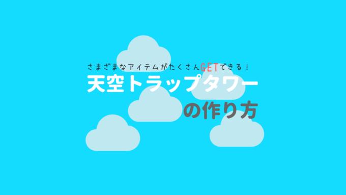 マイクラ 統合 版 天空 トラップ